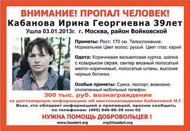 В январе такими листовками была обклеена вся Москва.