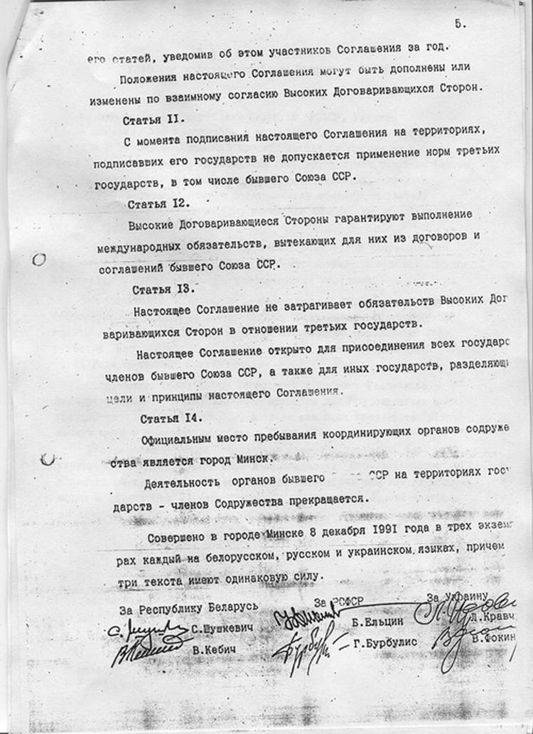 Копия того самого Беловежского соглашения с подписями руководства трех республик СССР.