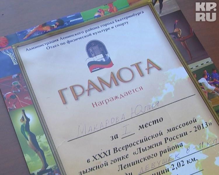 За две недели до гибели Юля заняла первое место на «Лыжне России»