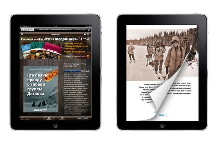 """Книга для приложения """"Библиотека """"Комсомольской правды"""" для iPad"""