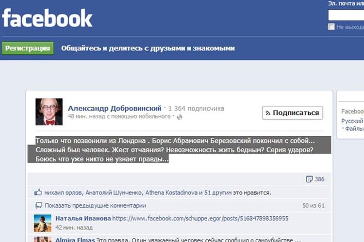 Александр Добровинский написал, что причина смерти - самоубийство