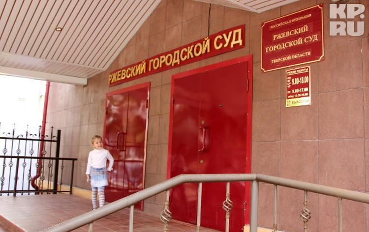 В Ржевском суде решают участь молодых вандалов