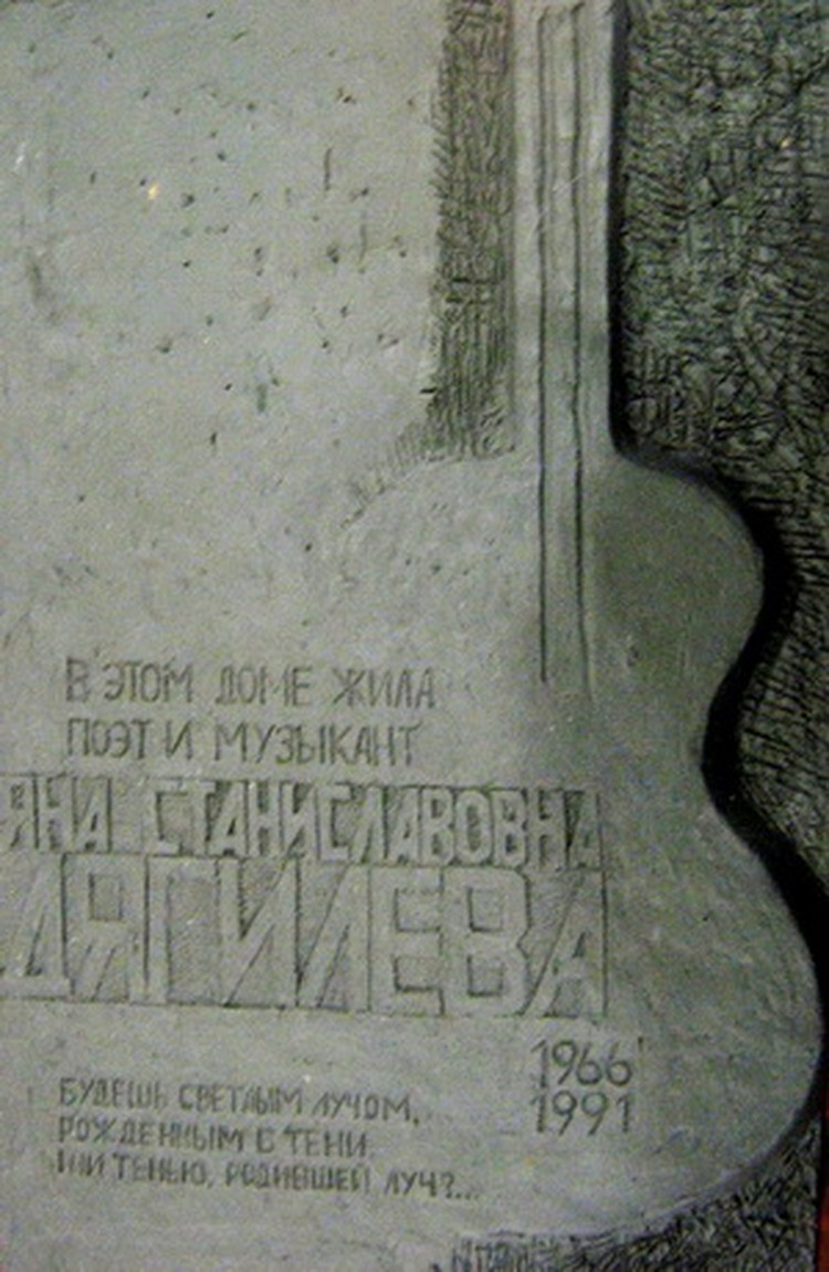 Так будет выглядить мемориальная табличка памяти Янки Дягилевой.