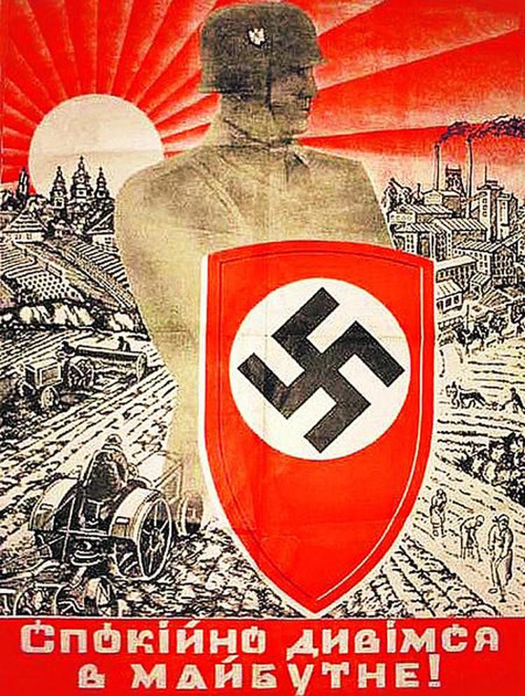Украинский плакат времен Гитлера («Спокойно смотрим в будущее»). С прогнозами нацисты ошиблись.