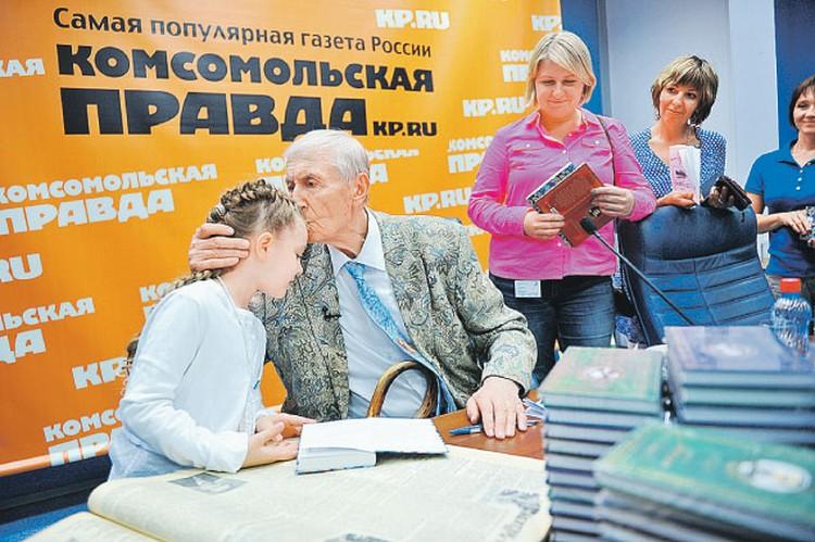 После встречи с журналистами «Комсомолки» Евгений Александрович подписал всем свои книги, а еще очень обрадовался, что в зале были даже дети.