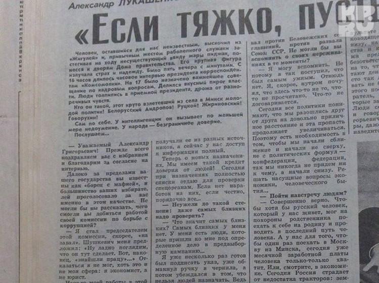 """Одно из первых интервью Александр Лукашенко дал """"Комсомолке""""."""