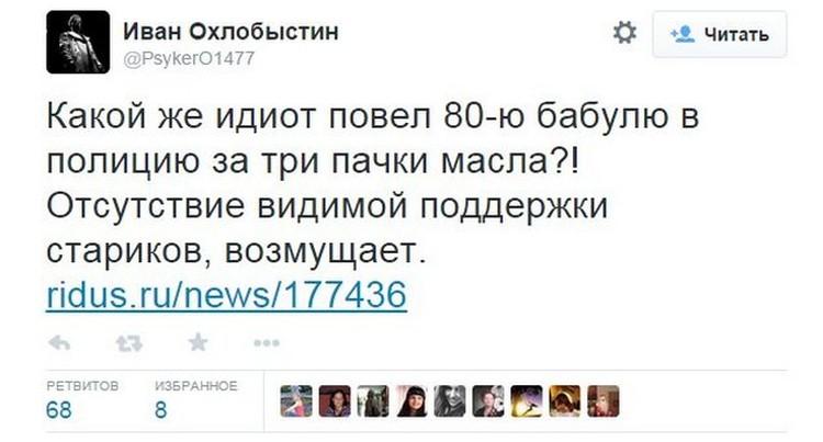 Твиттер Ивана Охлобыстина