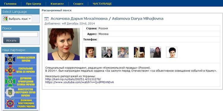 """Скриншот с сайта """"Миротворец"""""""