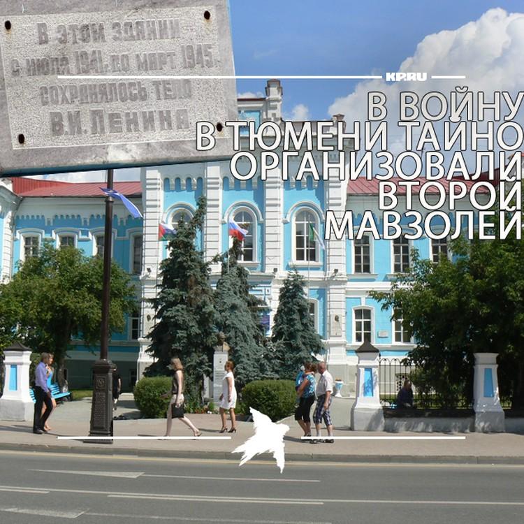 В годы Великой Отечественной войны тело Владимира Ленина находилось на ул. Республики,7 в Тюмени