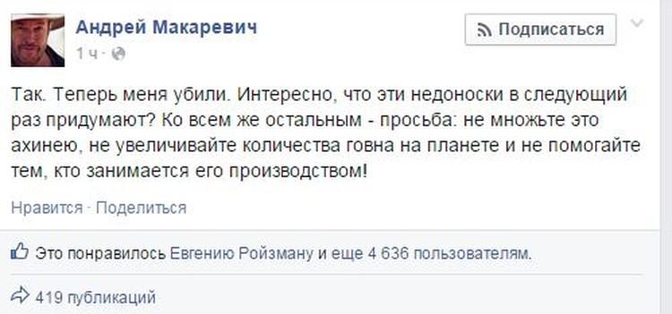 ФОТО: Фейсбук Макаревича