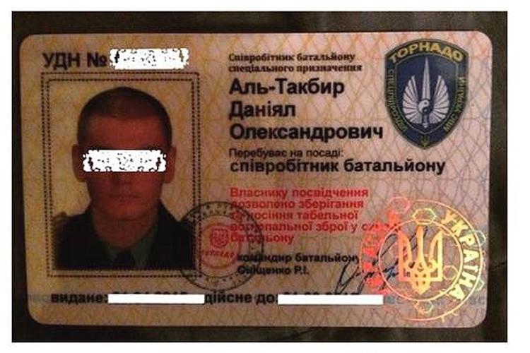 Служебное удостоверение задержанного.