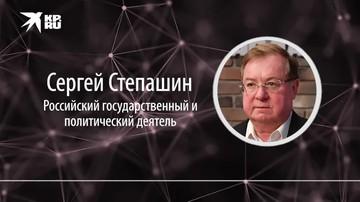 Сергей Степашин: «Мне бы очень хотелось, чтобы в Москву приехали руководители Армении и Азербайджана и с ними бы пообщался Владимир Путин».