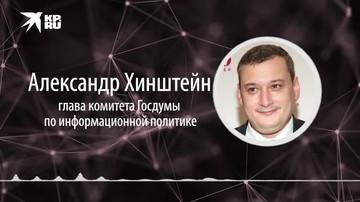 Александр Хинштейн: «Законопроект об отключении от обслуживания сотовых номеров в местах лишения свободы принят в первом чтении»