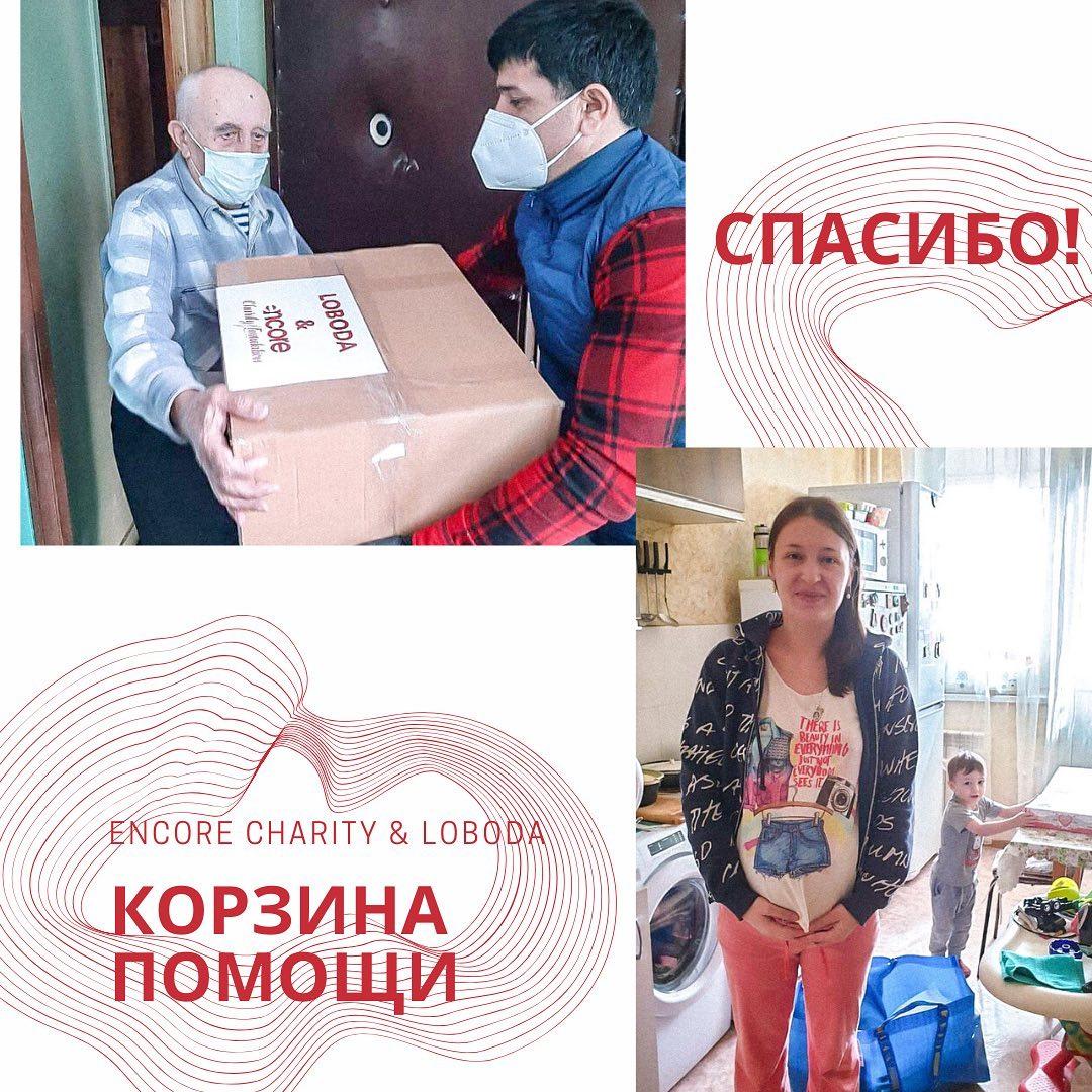 егодня мы доставили ещё 30 Корзин помощи в рамках акции Encore Charity & LOBODA! @lobodaofficial