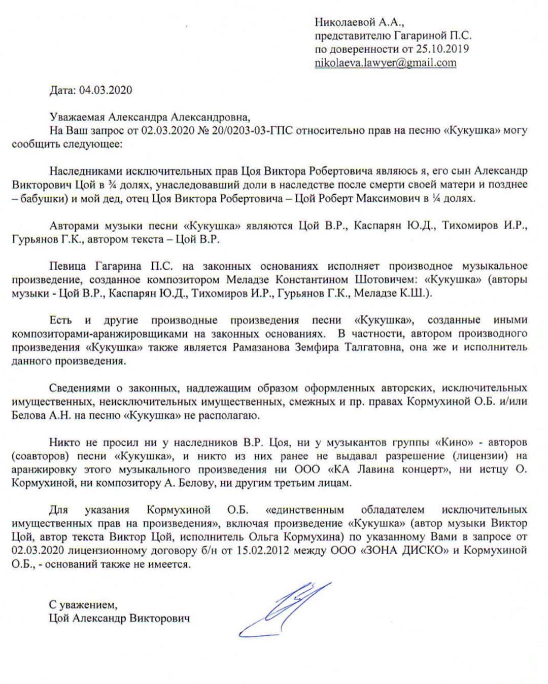 """Сын Виктора Цоя дал разрешение Гагариной петь """"Кукушку"""""""