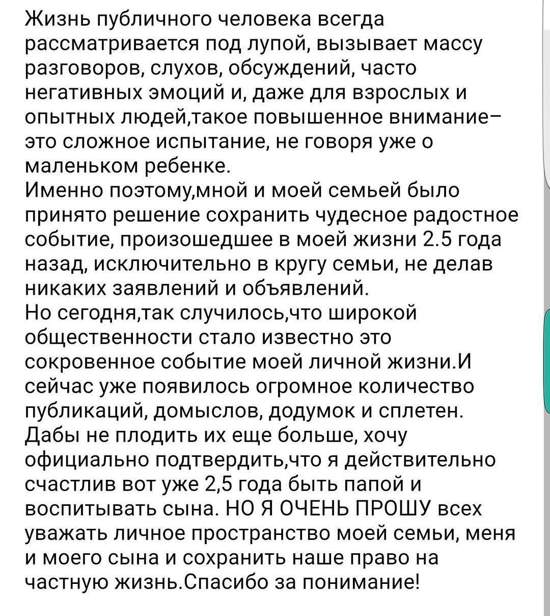 Сергей сделал пост в Инстаграме, чтобы утихомирить бурю сплетен и слухов