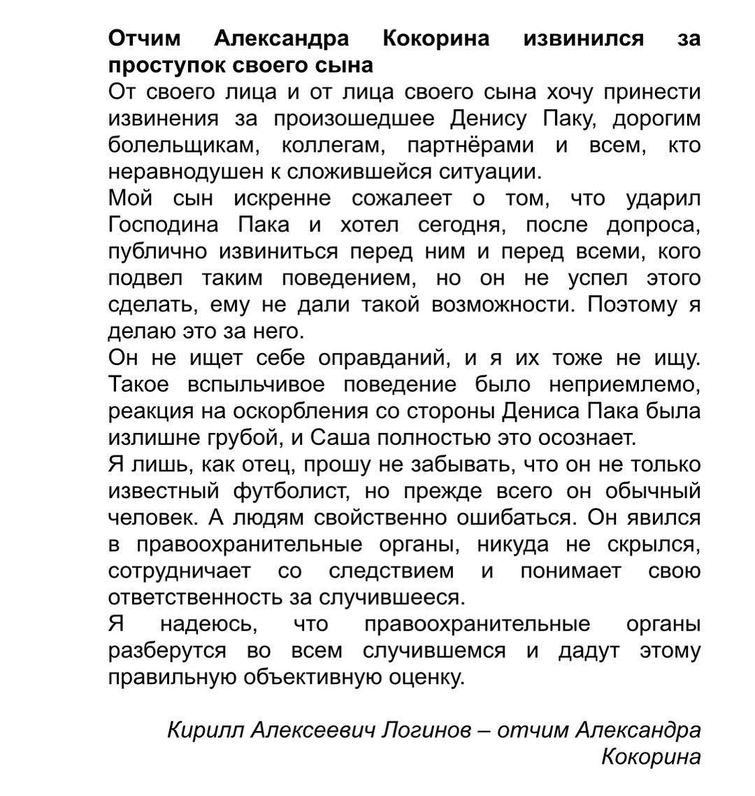 Отчим Кокорина официально извинился за футболиста перед чиновником