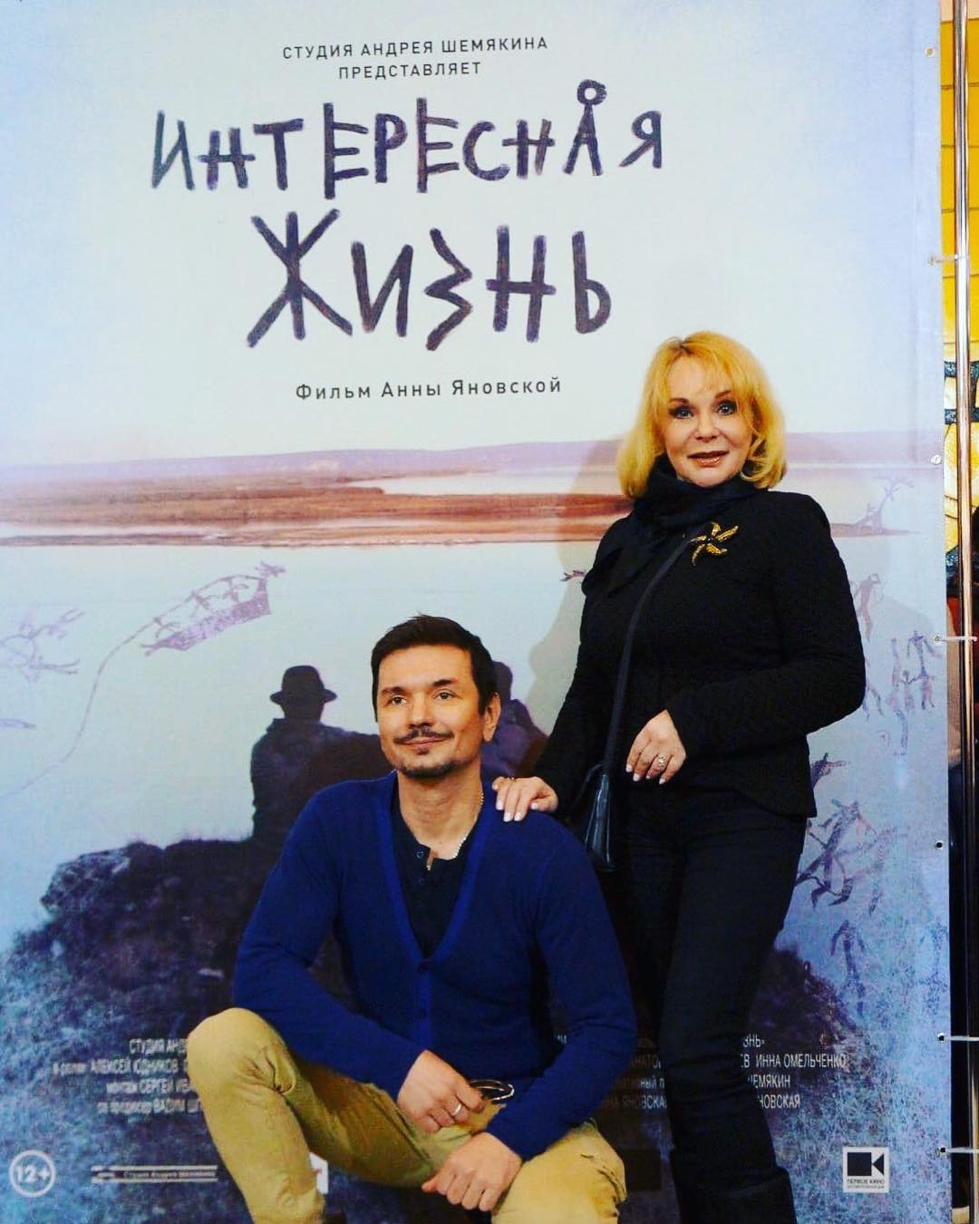 24 февраля в Доме Кино состоялась премьера фильма Анечки Яновской @annaianovskaia Интересная жизнь .