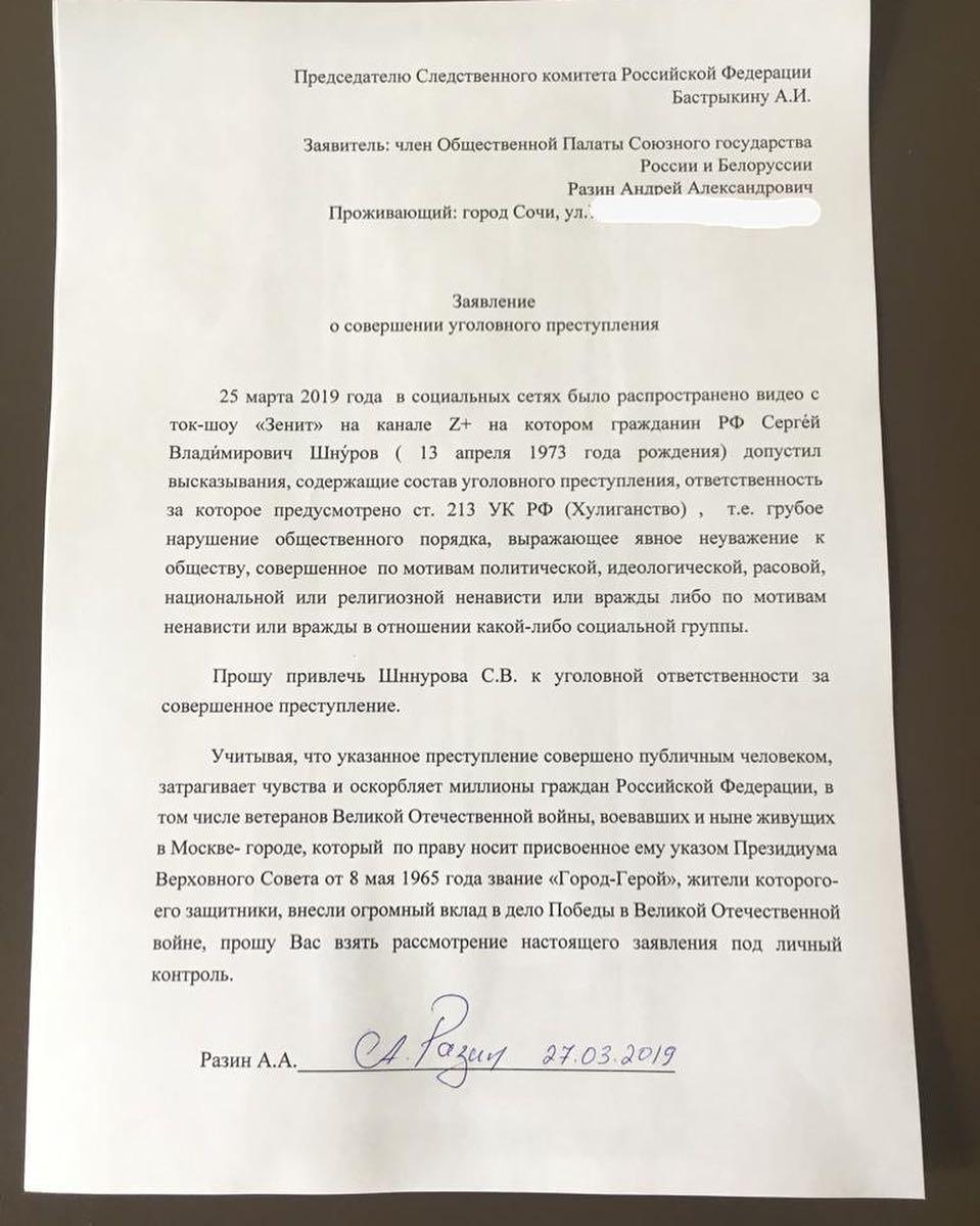заявление Александру Ивановичу Бастрыкину о привлечении Шнурова к уголовной ответственности